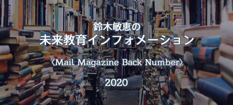 鈴木敏恵の未来教育インフォメーション