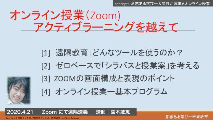 今年4月21日に鈴木敏恵が講演した「オンライン授業(Zoom)アクティブラーニングを超えて」の内容
