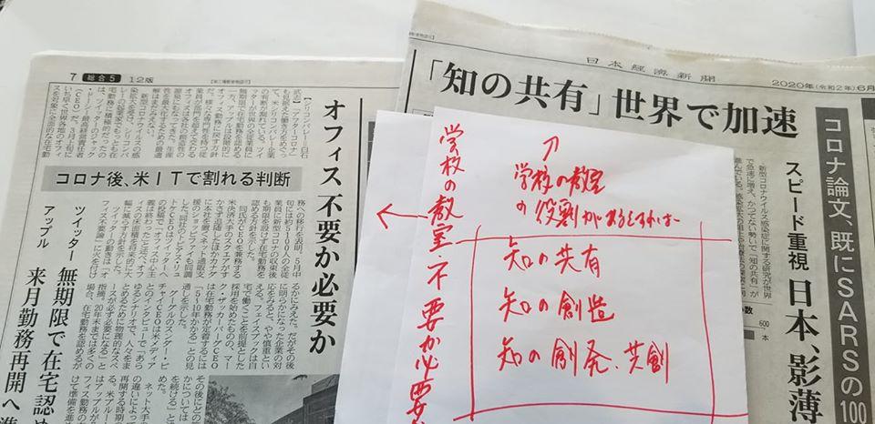 「知の共有が世界で加速」が取り上げられた新聞写真