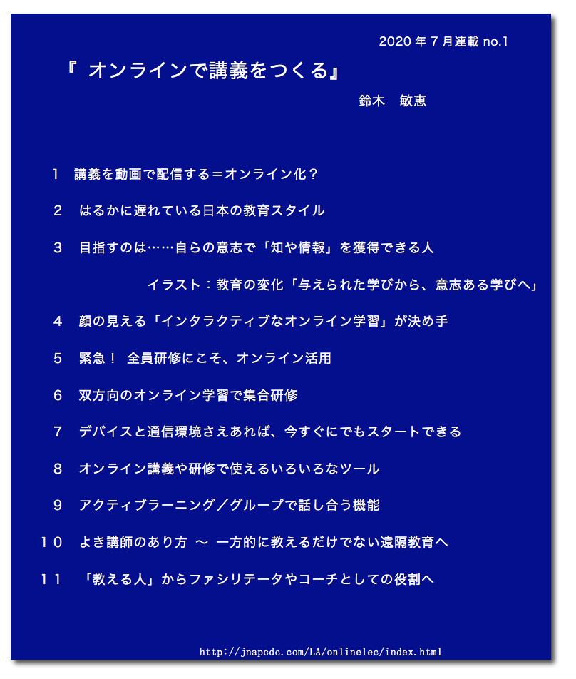Web連載(1)「オンラインで講義をつくる」の画像
