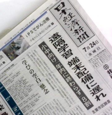 日経新聞2020年7月24日の第1面「遠隔学習 端末配備に遅れ」