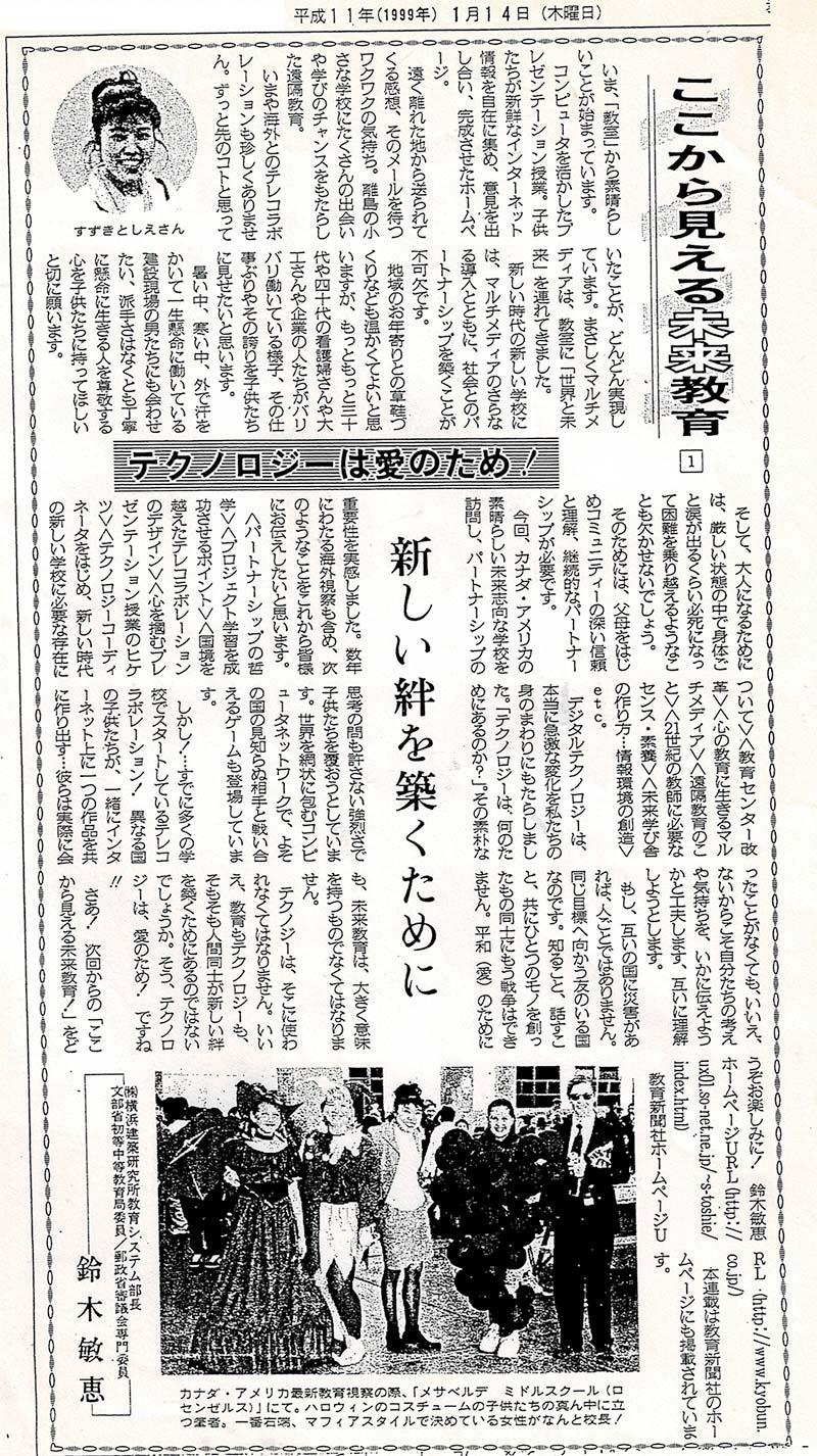 [新聞記事]現実をステージに‥人間を大切にする未来教育(1999)