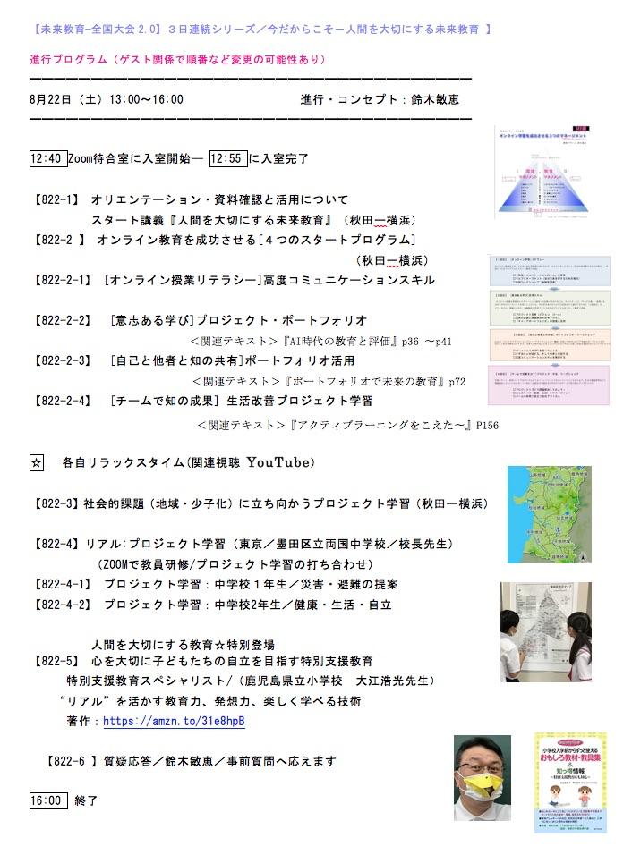 [未来教育 全国大会2.0]8月22日(土)のプログラム