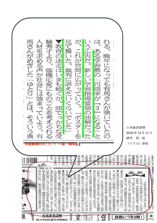 [コラム記事]日経新聞(2020年12月11日)