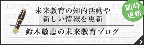 鈴木敏恵の未来教育ブログ