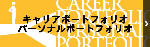 キャリアポートフォリオ/パーソナルポートフォリオ
