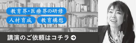 鈴木敏恵への講演依頼はこちら