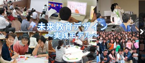 未来教育デザイン 実践モデル