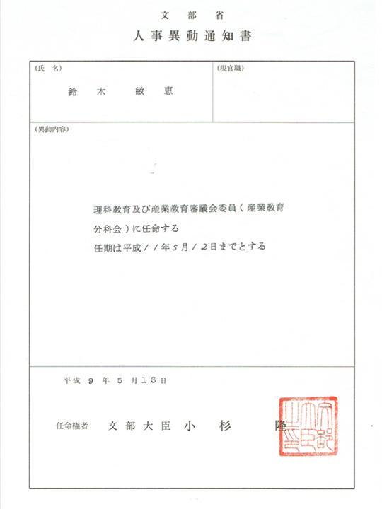 『理科教育及び産業教育審議会委員』任命権者:文部大臣