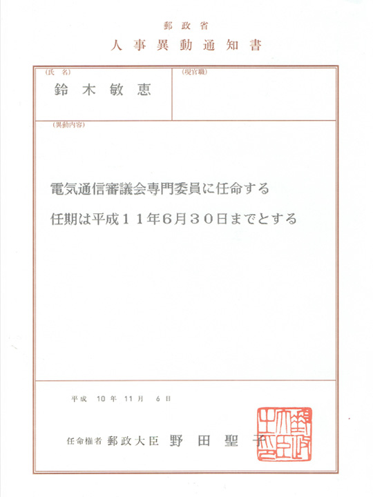 『電気通信審議会専門委員』任命権者:郵政大臣