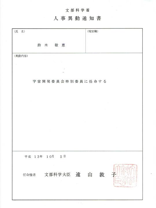 『宇宙開発委員会特別委員』任命権者:文部科学大臣