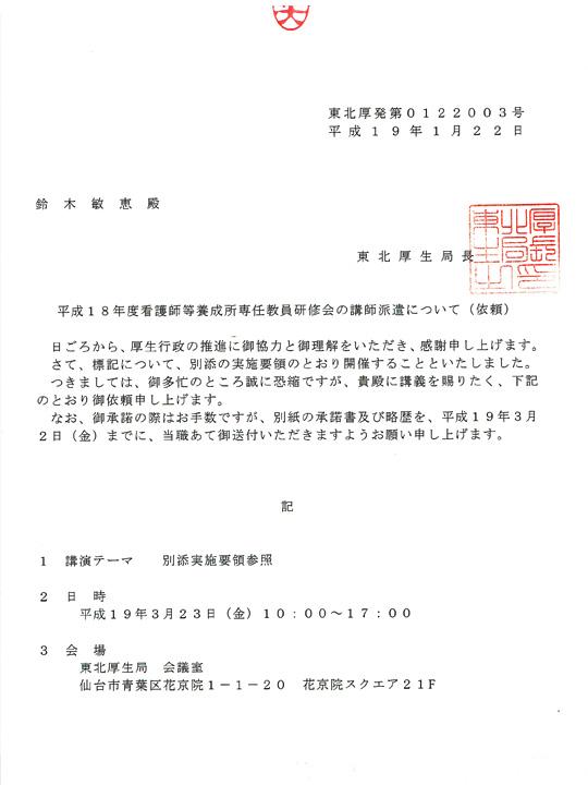 『中央防災会議専門委員』任命権者:内閣総理大臣