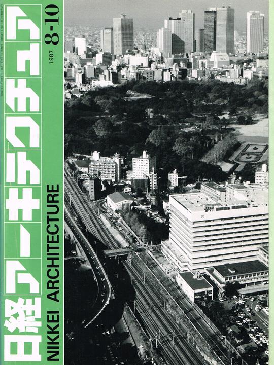 日経アーキテクチュア(1987年8月)