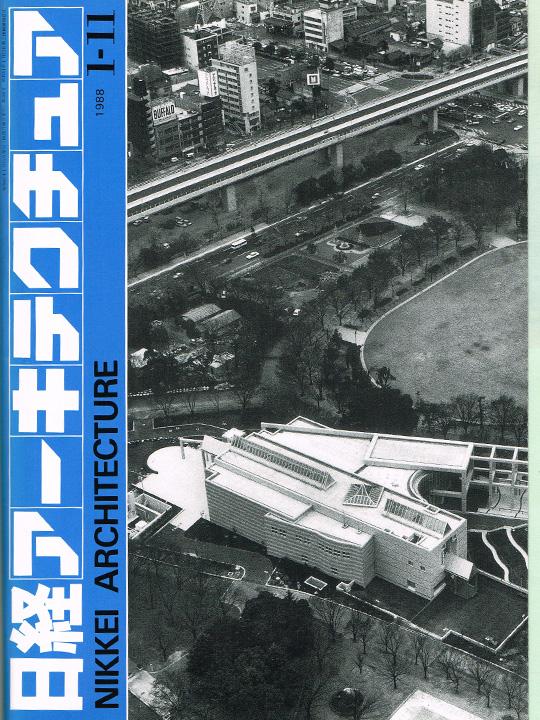 日経アーキテクチュア(1988年1月)