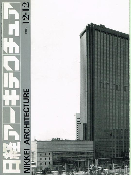 日経アーキテクチュア(1988年12月)