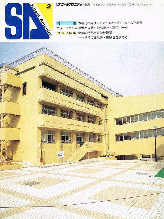 スクールアメニティ No.31