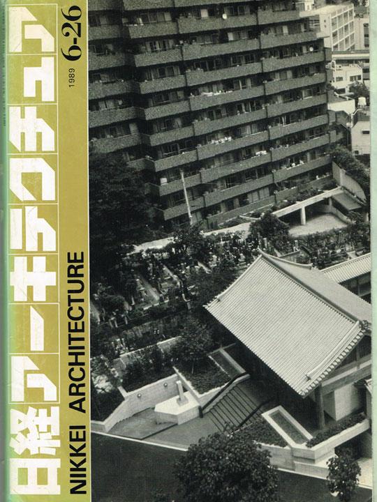 日経アーキテクチュア(1989年6月)