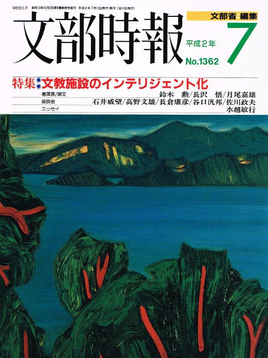 文部時報 No.1362