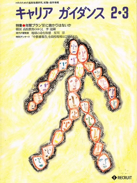 キャリア ガイダンス2・3
