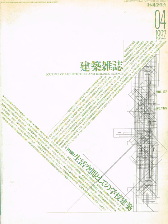 建築雑誌(1992年4月)
