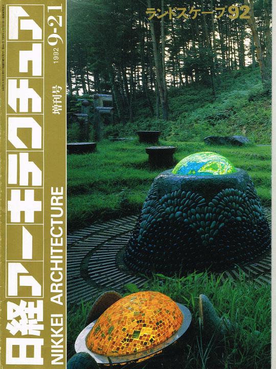 日経アーキテクチュア(1992年9月)