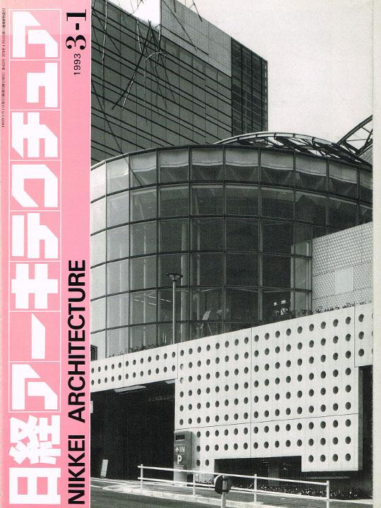 日経アーキテクチュア(1993年3月)
