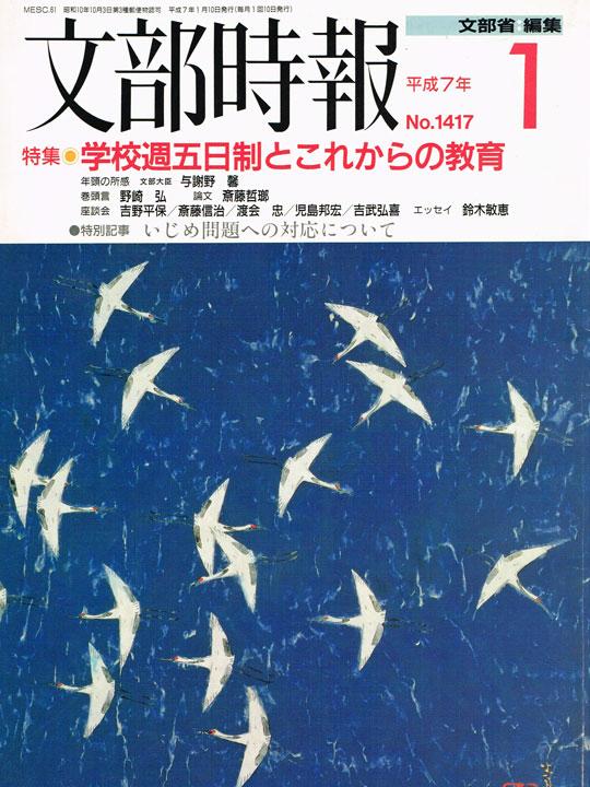 文部時報 No.1417