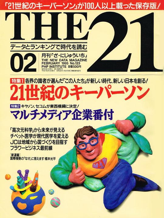 THE 21 No.123