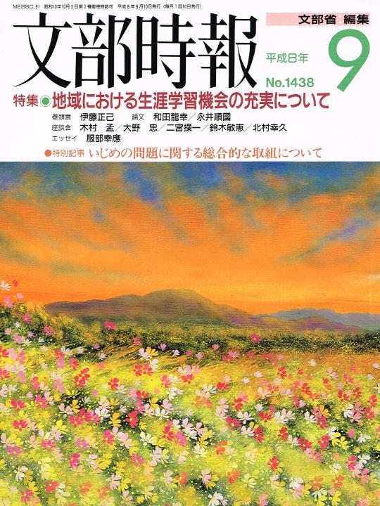 文部時報 No.1438