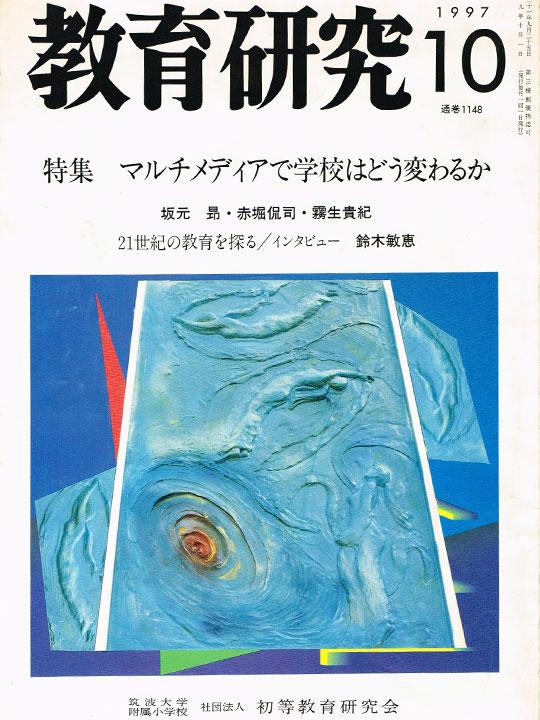 教育研究 通巻1148号