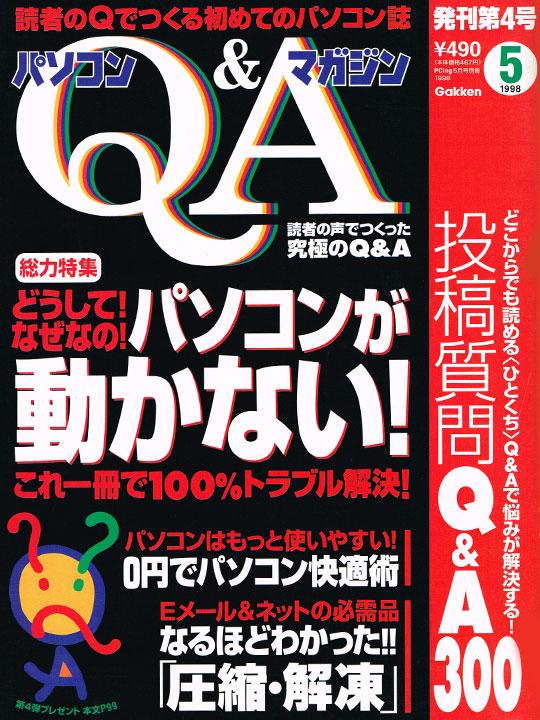 パソコンマガジンQ&A 4号