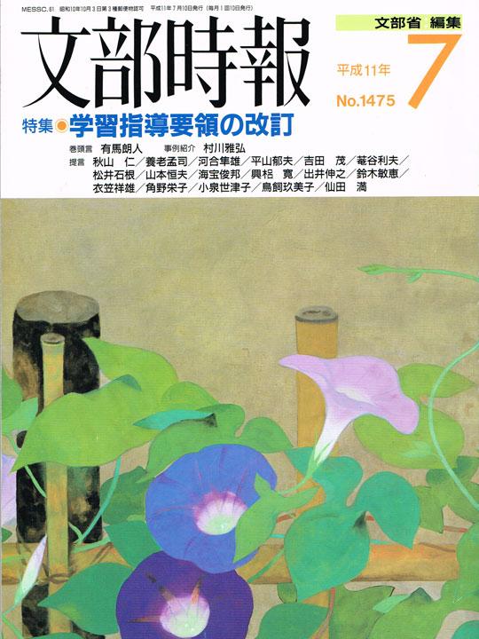文部時報 No.1475