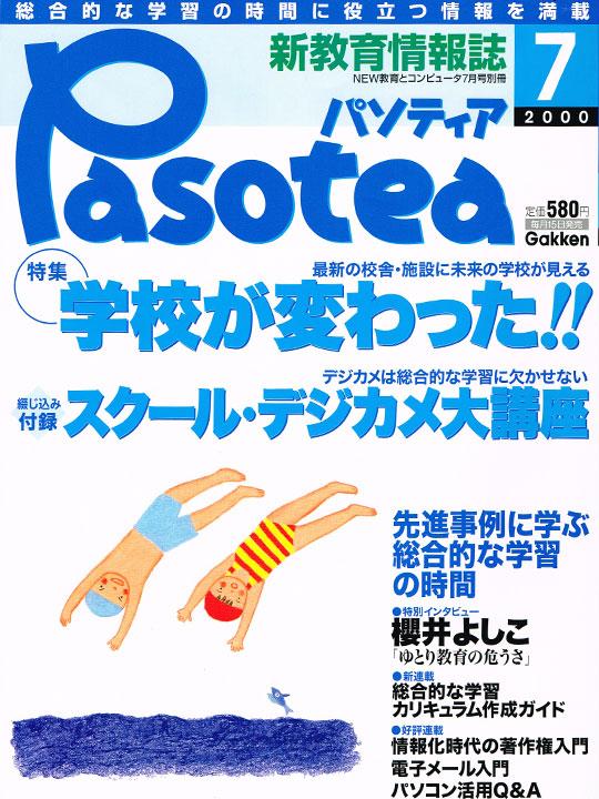 Pasotea(パソティア)