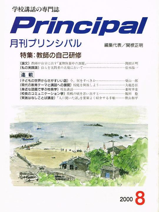月刊プリンシパル(2000年8月)