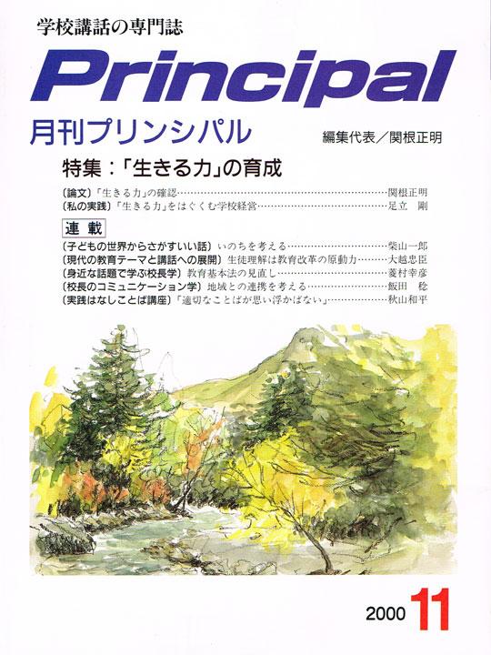 月刊プリンシパル(2000年11月)