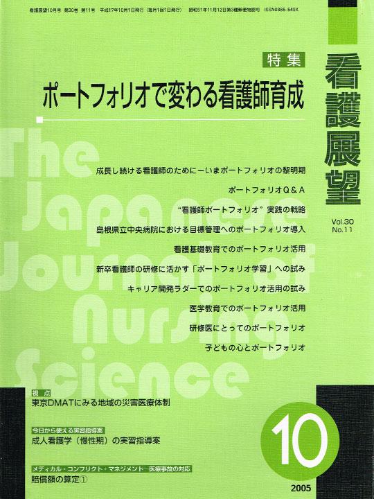 看護展望(2005年10月)