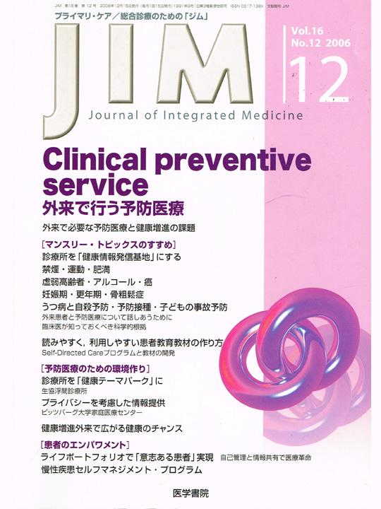 JIM(2006年12月)