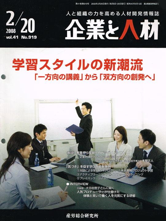 企業と人材(2008年2月)