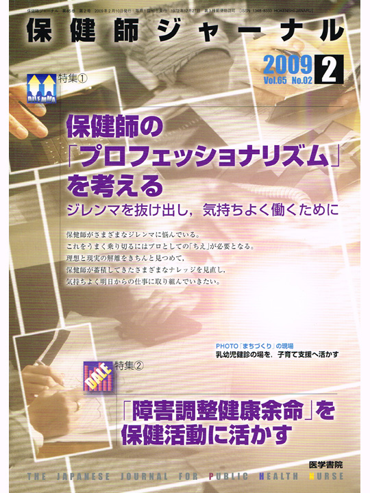保健師ジャーナル(2009年2月)