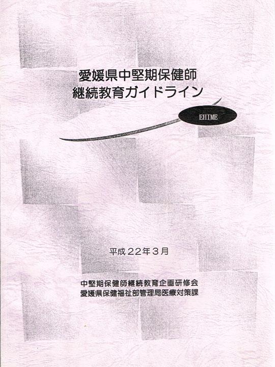愛媛県中堅期保健師 継続教育ガイドライン