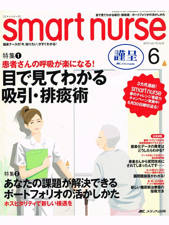 smart nurse 通巻147号
