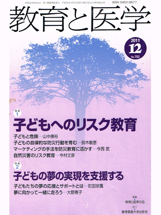 教育と医学 No.702