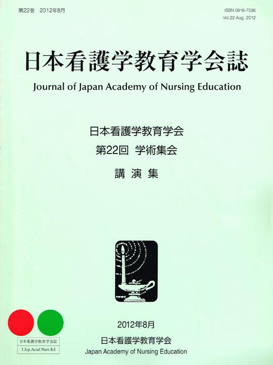 日本看護学教育学会誌