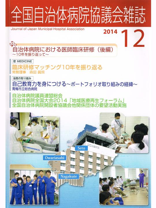 全国自治体病院協議会雑誌