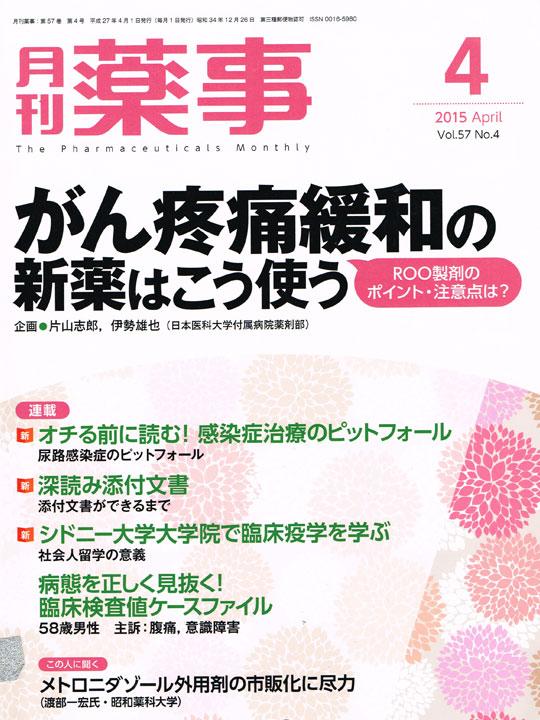 月刊薬事(2015年4月)