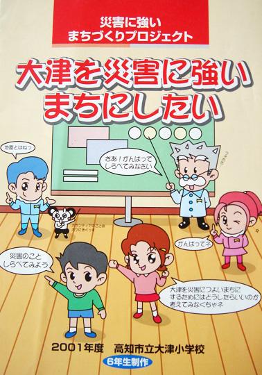 災害に強いまちづくりプロジェクト 大津を災害に強い町にしたい