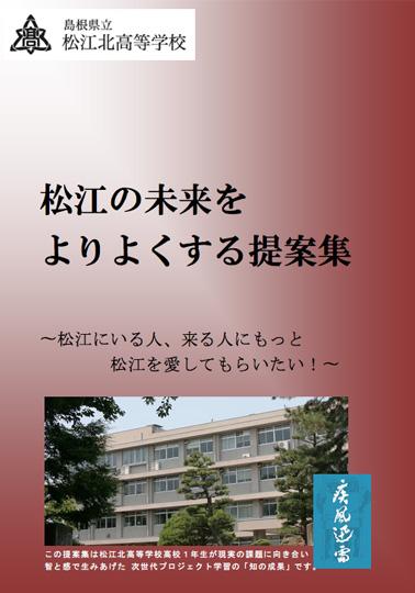 松江の未来をよりよくする提案集