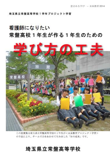 看護師になりたい。常盤高校1年生が作る1年生のための学び方の工夫/埼玉県立常盤高等学校