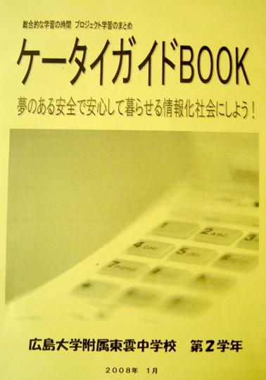 ケータイガイドBOOK