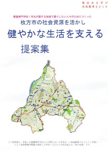 枚方市の社会資源を活かし健やかな生活を支える提案集
